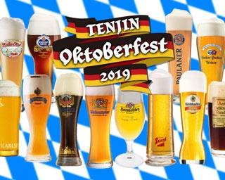 天神オクトーバーフェスト2019 /  オクトーバーフェスト実行委員会  福岡・天神でドイツビールの祭典、初開催!