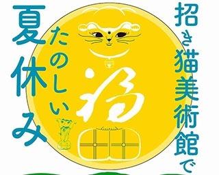 人気の「招き猫絵付け体験」を毎日開催!岡山県岡山市で「たのしい夏休み」