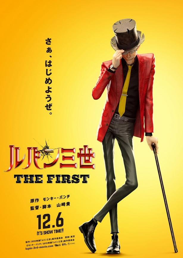 『ルパン三世 THE FIRST』は12月6日(金)公開