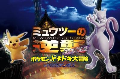 映画『ミュウツーの逆襲 EVOLUTION』の公開記念イベントが開催。「ミニゲーム&クイズラリー」に挑戦したり、大迫力のフォトスポットで写真を撮ったりして楽しもう