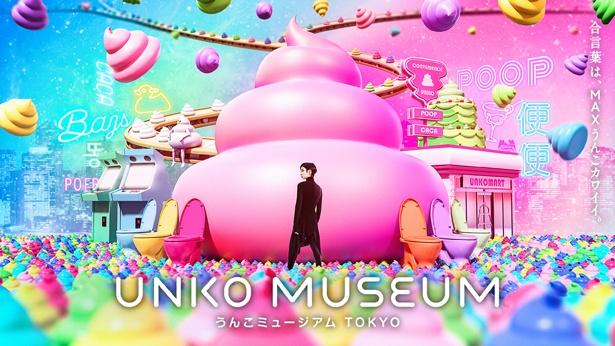 大人気の「うんこミュージアム」がお台場にやって来る!