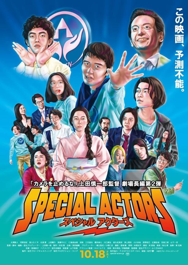 上田慎一郎監督と監督補で妻のふくだみゆきが共同で手掛けたポスターも到着!