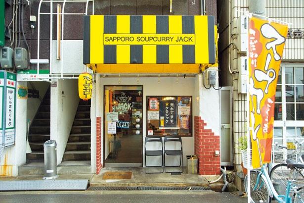 黄色と黒のストライプが目をひく屋根を目印に/SAPPORO SOUP CURRY JACK