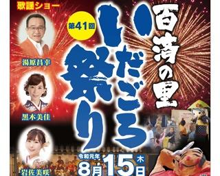 地元の偉人の功績を伝える、宮崎県美郷町で「第41回百済の里いだごろ祭り」開催
