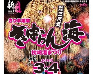 南薩最大の夏祭り!鹿児島県枕崎市で「さつま黒潮きばらん海 枕崎港まつり」開催