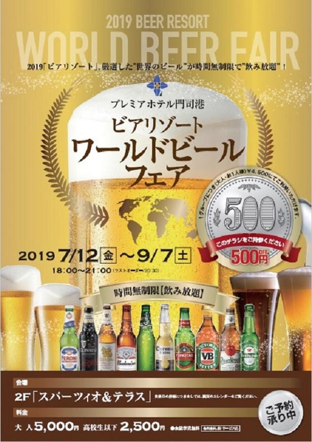 【写真を見る】プレミアホテル門司港ワールドビールフェア / 世界の名だたるビールが時間無制限で飲み放題