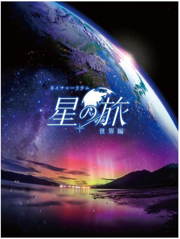 星の旅-世界編- / 何年もかけて撮影した星空実写映像が見られる