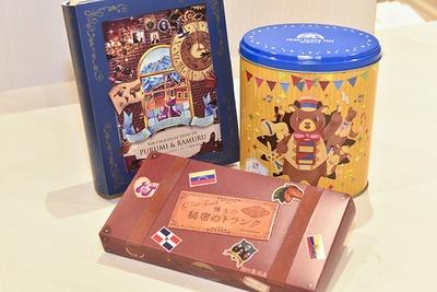 写真手前より時計回りに「博士の秘密のトランク テイスティングチョコレート」(972円)、「プルミとラムルのチョコレート物語」(1296円)、「キャンディチョコレート・ジュエリー」(1620円)