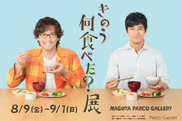 ドラマの世界観に浸る!「きのう何食べた?展」が名古屋パルコで開催!