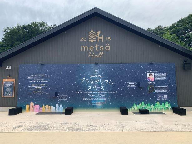 ~星降る metsa~「Nordic Sky プラネタリウムスペース」がオープン