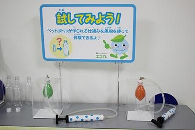 試験管のようなプリフォームを膨らませて作るペットボトルの仕組みを風船を使って体験