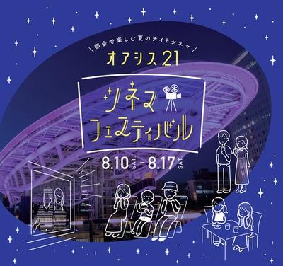 無料で映画が楽しめる屋外シネマイベント「オアシス21シネマフェスティバル」が、2019年8月10日(土)から8月17日(土)まで開催