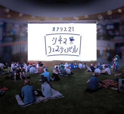 家族や友達と、夜空の下で映画を楽しもう!