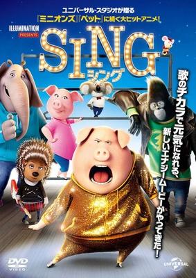 8月11日(日)には、アニメ映画『SING』が上映される