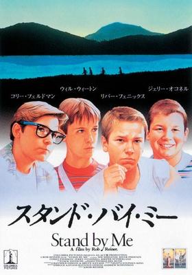 8月13日(火)には、1986年公開のアメリカ映画『STAND BY ME』が上映