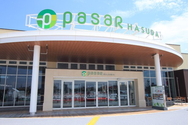 7月29日(月)にオープンした、Pasar蓮田(上り線)