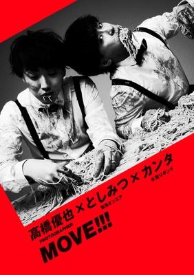 「高橋優也×としみつ×カンタMOVE!!!」(税抜 1500円)
