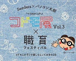 子供が主役の職育フェスティバル!栃木県宇都宮市で「TANOKURAコドモ展Vol.3」開催