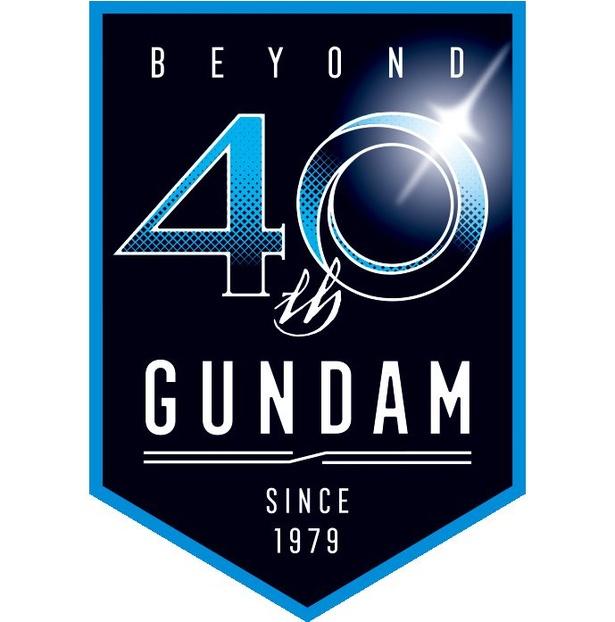 「機動戦士ガンダム40周年プロジェクト」ロゴ