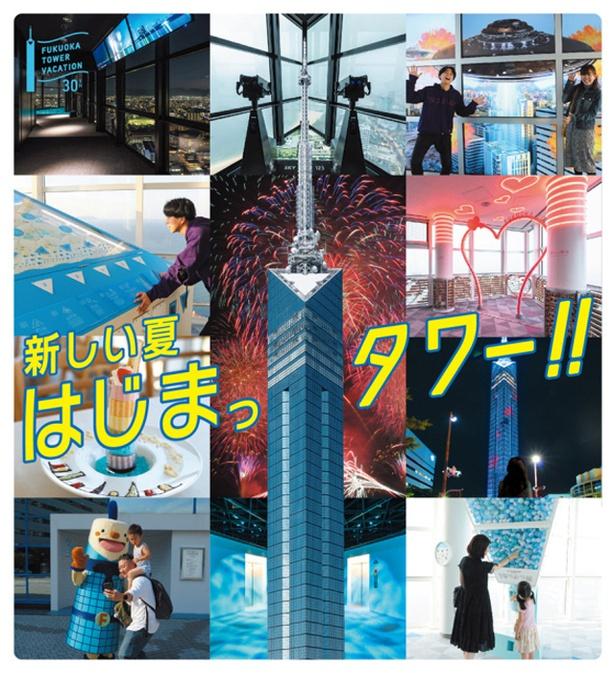 福岡タワーバケーション / 新しい夏はじまっタワー!