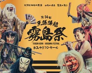 神話を伝える神楽をたっぷりと鑑賞できる「南九州神楽まつり」
