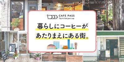 暮らしにコーヒーがある街、福岡で気ままにカフェ巡り