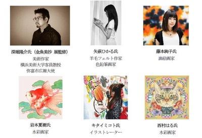 「金魚(ハート)展」参加アーティスト