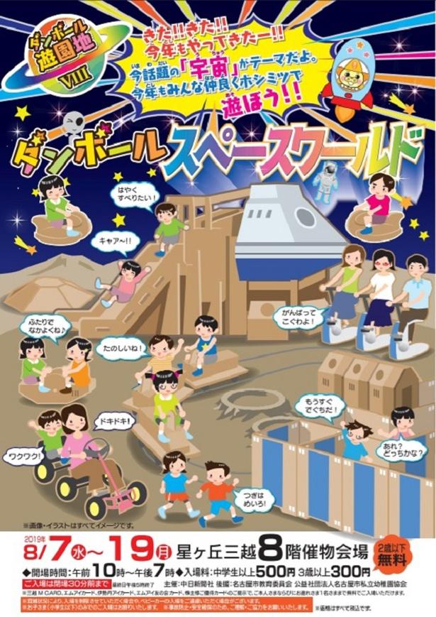 ダンボール遊具が満載の人気イベント / ダンボール遊園地VIII ダンボールスペースワールド