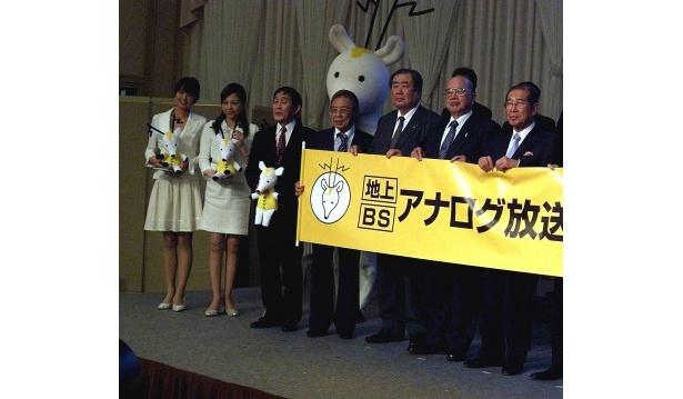 放送業界の代表らが7月24日(日)のアナログ停波をPR