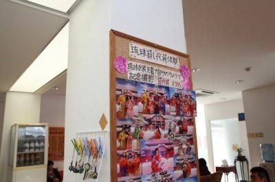 琉球貸衣装を着ての撮影体験