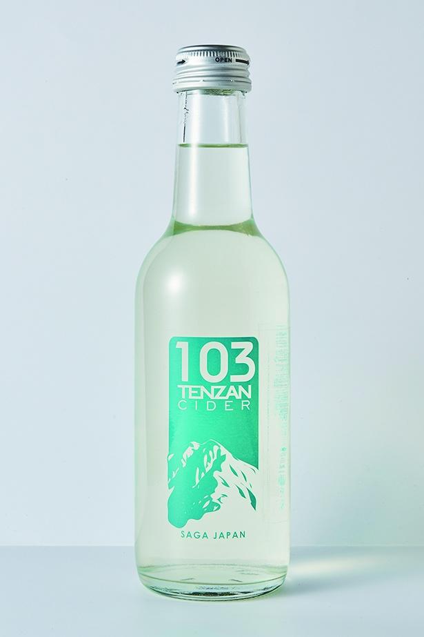 友桝飲料と天山酒造が共同開発した「103(テンザン)サイダー」(300円)は、ハンドルキーパーにぜひ