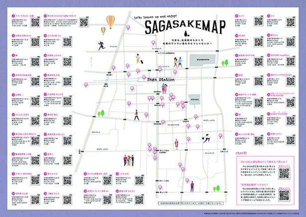 """県内の酒蔵や""""佐賀ん酒""""の情報は、オリジナルのマップでチェック!"""