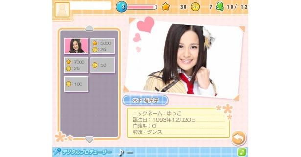 ゲームのボーナスで、メンバーの撮り下ろし映像を視聴できるようになる