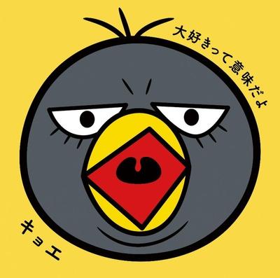キョエちゃんが唄う「『大好きって意味だよ』通常版(CD)」(1200円)