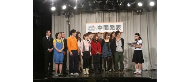 中間発表の結果を待ち受ける10組12人の候補生とイモトアヤコ