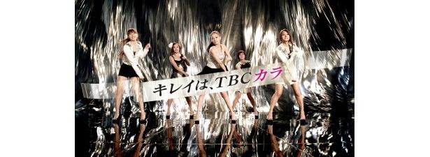 エステティックTBCの新TV-CMではKARAがはじけるダンスを披露!