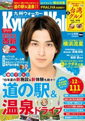 「九州ウォーカー9月号」の表紙は横浜流星
