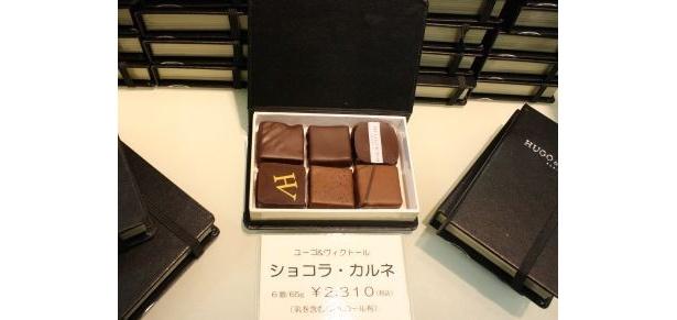 「ユーゴ&ヴィクトール」のチョコレート