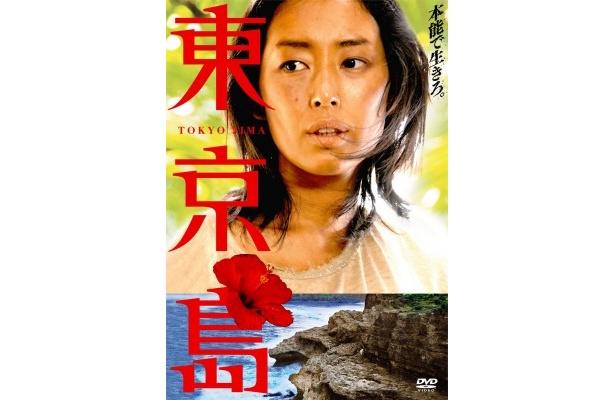 【写真】「東京島」のDVDパッケージのほか、シーンカットなどはこちら!