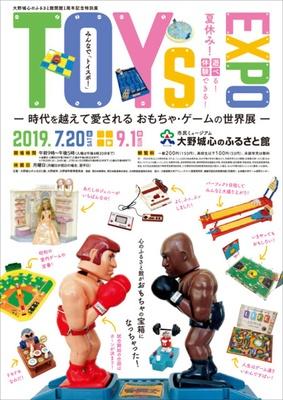 特別展「TOYs EXPO ー時代を越えて愛される おもちゃ・ゲームの世界展-」 / みんなでトイスポ!