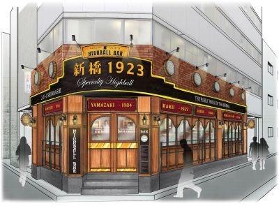 1/28にオープンする東京・新橋の「HIGHBALL BAR 新橋1923」