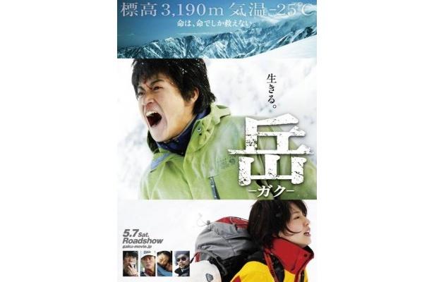【写真】山岳救助隊を体当たりで演じた小栗旬主演映画「岳 -ガク-」