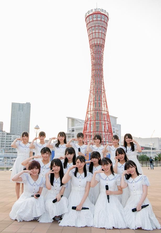 神戸ポートタワーをバックに記念撮影