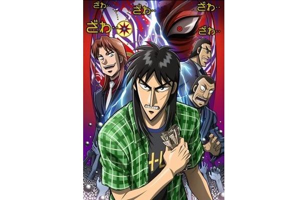 """第1期が2007年10月から2008年3月まで放送された「逆境無頼カイジ」。今作はシリーズ最大のヒットエピソード""""パチンコ沼""""編をアニメ化"""