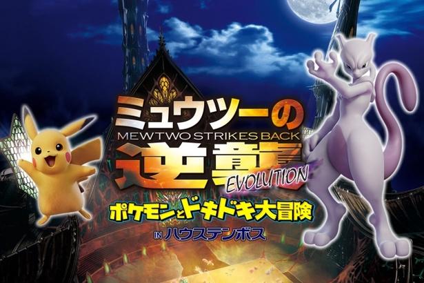 映画『ミュウツーの逆襲 EVOLUTION』の公開記念イベント。ピカチュウとのグリーティングや「ミニゲーム&クイズラリー」など、今だけの楽しみがいっぱい