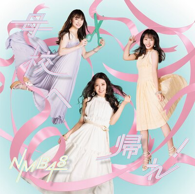 NMB48のニューシングル「母校へ帰れ!」は8月14日発売!Type-A CD+DVD7(1,524円+税)