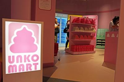 コンビニ風のフォトエリア「うんコンビニ UNKO MART」。帽子やカチューシャなど、館内で身につけるのに最適なグッズも販売
