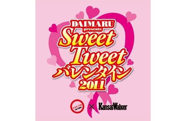 「DAIMARU Presents Sweet Tweet バレンタイン2011」2/9(水)開催!