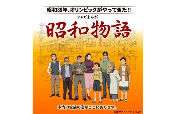 東京で町工場を営む6人家族の山崎家と、ご近所さんたちの物語