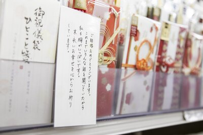 結婚式のお祝いに添えるアイテムには見本の一例を展示